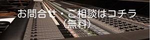 プロ音響ドットコム(お問合せ)